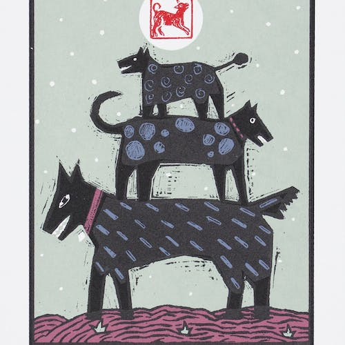 Year of the Dog 21/75 by Andrew Valko, 2018 Silkscreen on Paper - (5.625x4.25 in)