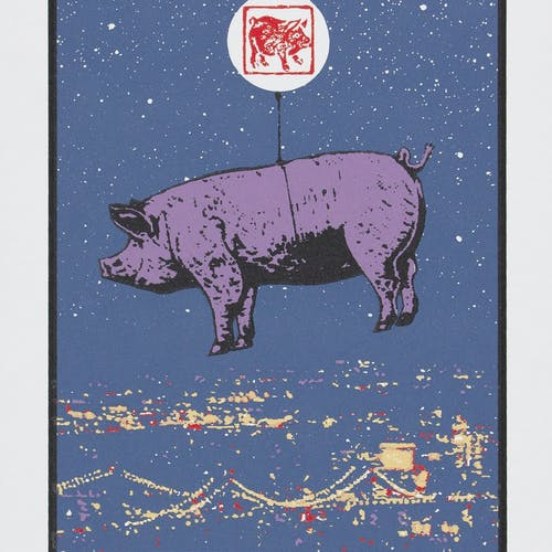 Year of the Pig 30/80 by Andrew Valko, 2019 Silkscreen on Paper - (5.625x4.25 in)
